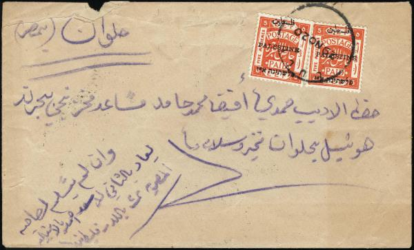 Lot 4232 - British Commonwealth Stamps and Covers palestine -  H. R. Harmer Inc United States, British Commonwealth, and Foreign Stamps, Covers, and Collections